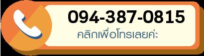 โทรด่วนหาเรา